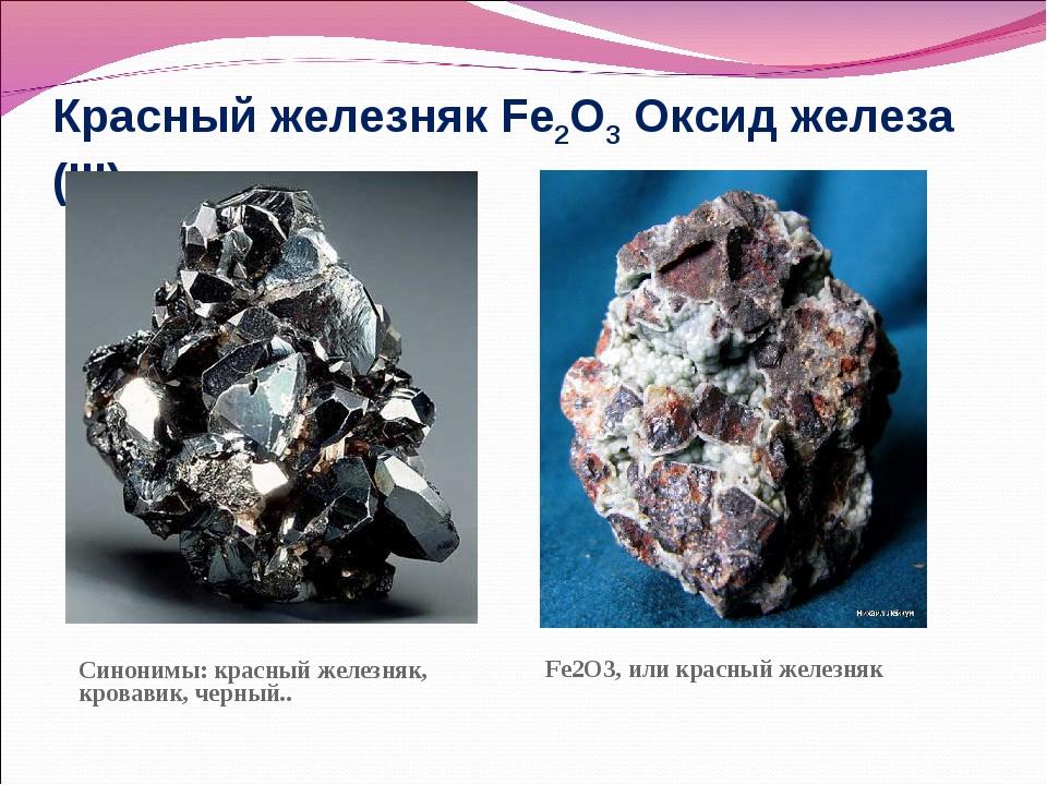 Красный железняк Fe2O3 Оксид железа (III) Синонимы: красный железняк, кровави...