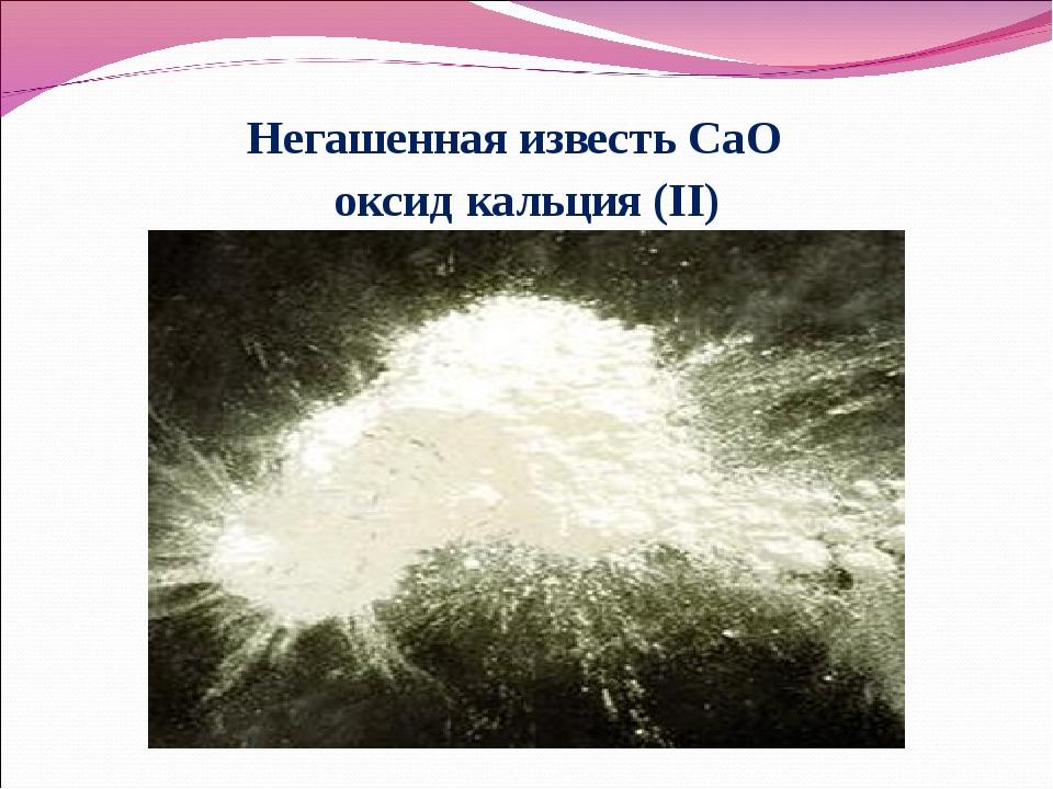 Негашенная известьСаО оксид кальция (II)