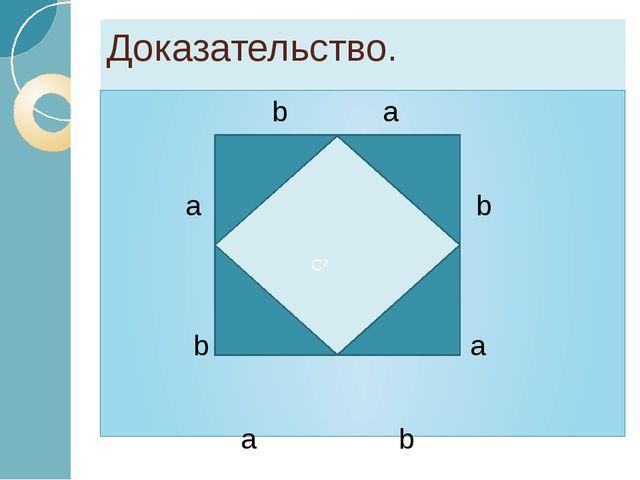Доказательство. b a a c b b a a b ccc C²