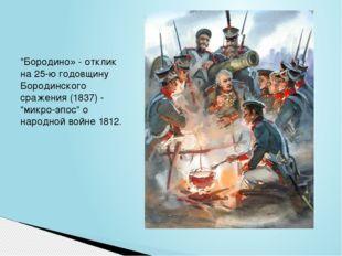 """""""Бородино» - отклик на 25-ю годовщину Бородинского сражения (1837) - """"микро-э"""