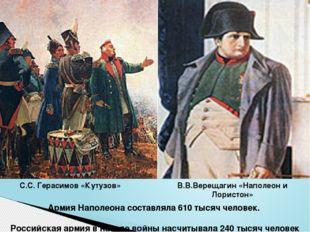 1812 год В.В.Верещагин «Наполеон и Лористон» Армия Наполеона составляла 610