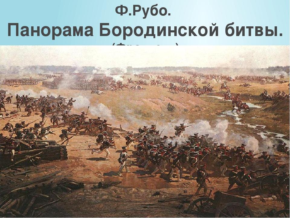 Ф.Рубо. Панорама Бородинской битвы. (Фрагмент)