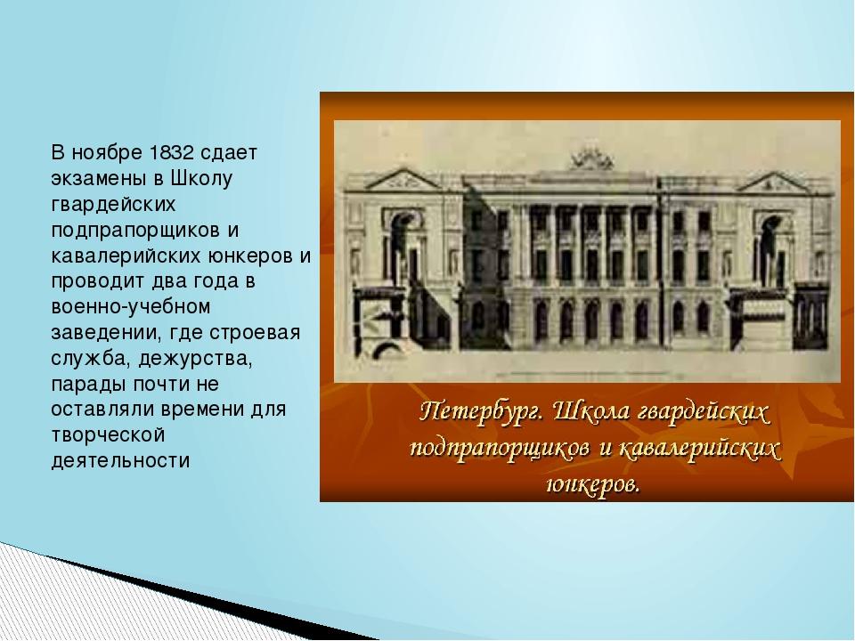 В ноябре 1832 сдает экзамены в Школу гвардейских подпрапорщиков и кавалерийск...
