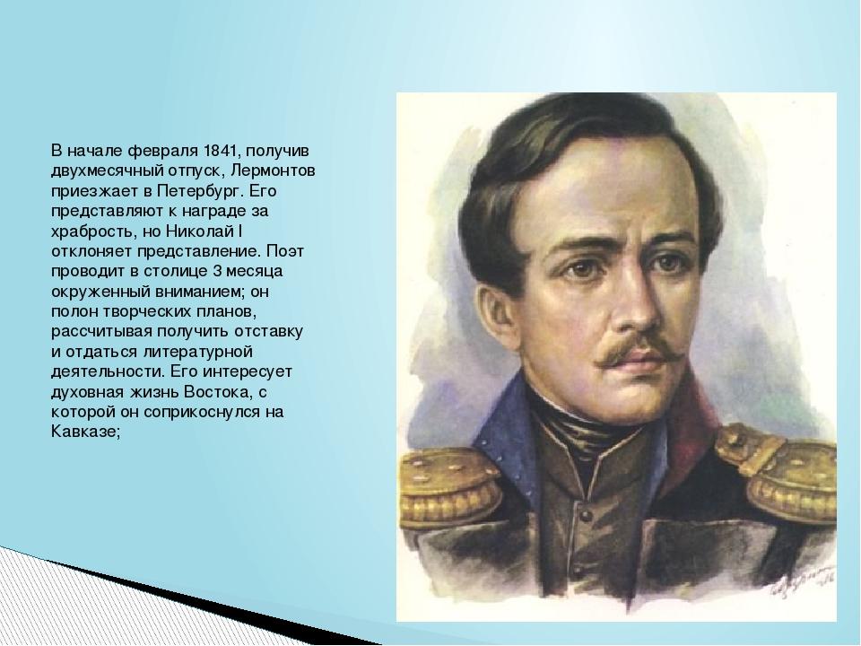 В начале февраля 1841, получив двухмесячный отпуск, Лермонтов приезжает в Пет...