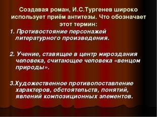 Создавая роман, И.С.Тургенев широко использует приём антитезы. Что обозначает