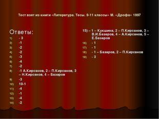 Тест взят из книги «Литература. Тесы. 9-11 классы» М. «Дрофа» 1997 Ответы: -