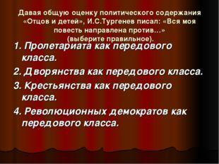 Давая общую оценку политического содержания «Отцов и детей», И.С.Тургенев пис