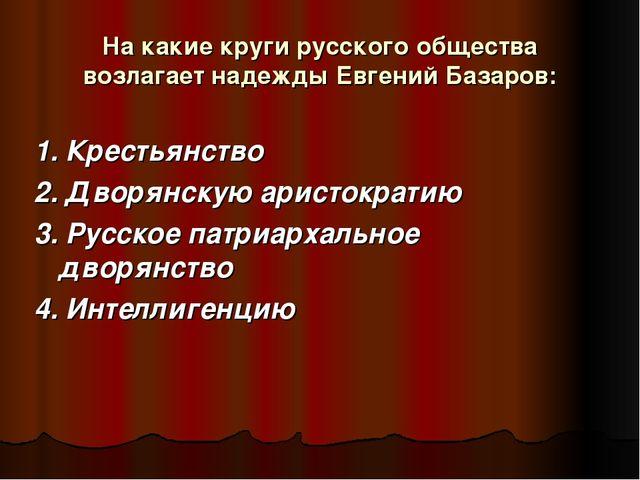На какие круги русского общества возлагает надежды Евгений Базаров: 1. Кресть...