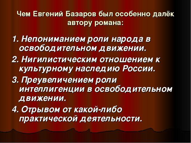Чем Евгений Базаров был особенно далёк автору романа: 1. Непониманием роли на...