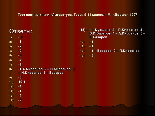 Тест взят из книги «Литература. Тесы. 9-11 классы» М. «Дрофа» 1997 Ответы: -...