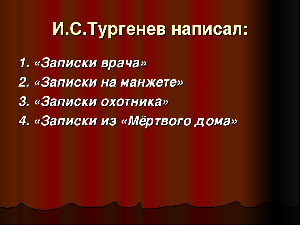 И.С.Тургенев написал: 1. «Записки врача» 2. «Записки на манжете» 3. «Записки...