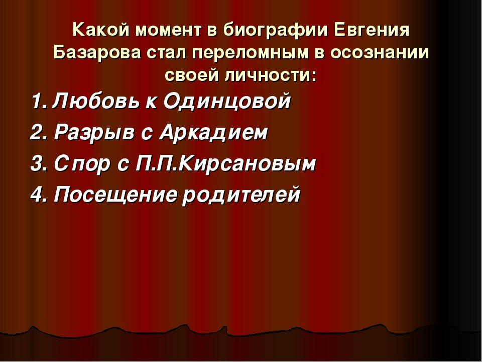 Какой момент в биографии Евгения Базарова стал переломным в осознании своей л...