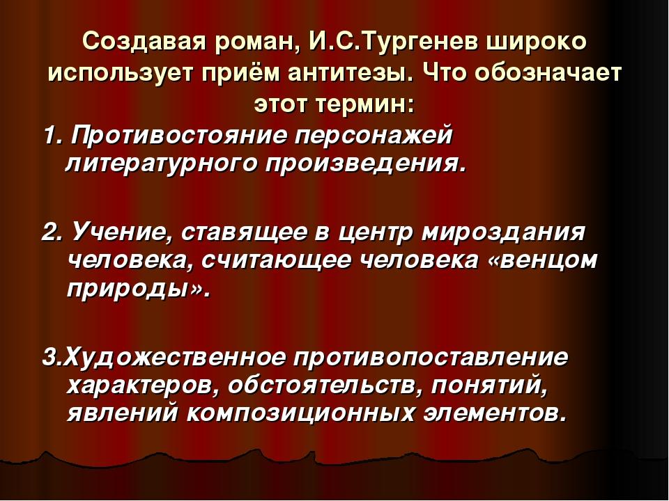 Создавая роман, И.С.Тургенев широко использует приём антитезы. Что обозначает...