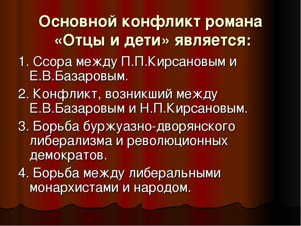 Основной конфликт романа «Отцы и дети» является: 1. Ссора между П.П.Кирсановы...