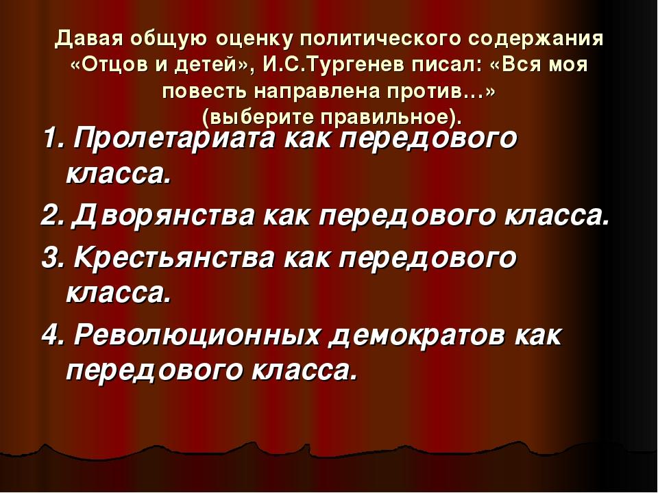 Давая общую оценку политического содержания «Отцов и детей», И.С.Тургенев пис...