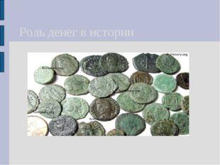 Роль денег в истории человечества
