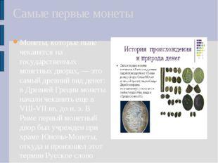 Самые первые монеты Монеты, которые ныне чеканятся на государственных монетны