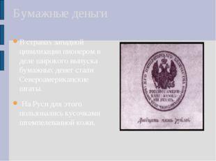 Бумажные деньги В странах западной цивилизации пионером в деле широкого выпус