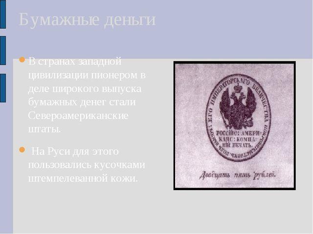 Бумажные деньги В странах западной цивилизации пионером в деле широкого выпус...