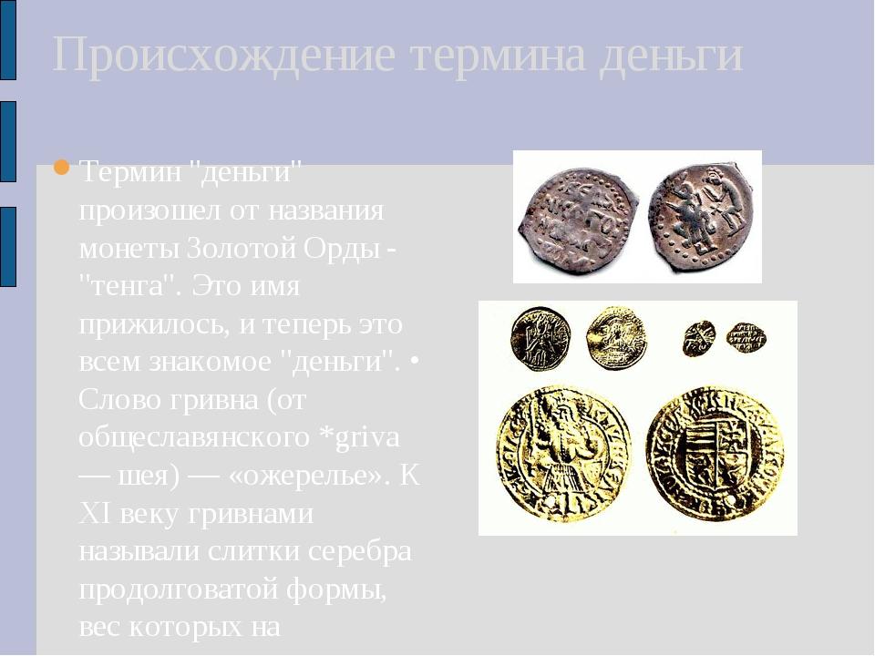 """Происхождение термина деньги Термин """"деньги"""" произошел от названия монеты Зол..."""