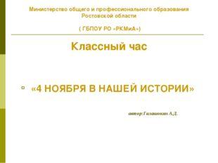 Классный час «4 НОЯБРЯ В НАШЕЙ ИСТОРИИ» автор:Галашокян А.Д. Министерство об