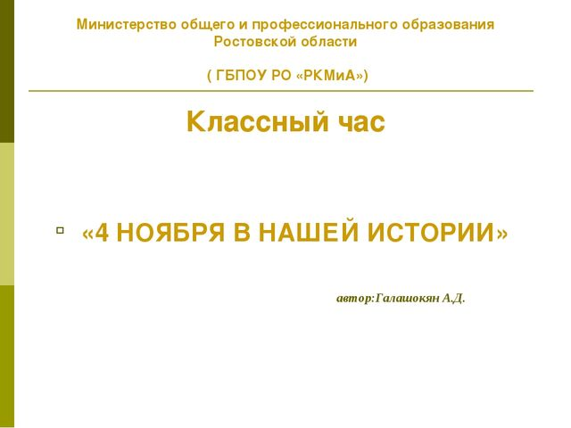 Классный час «4 НОЯБРЯ В НАШЕЙ ИСТОРИИ» автор:Галашокян А.Д. Министерство об...