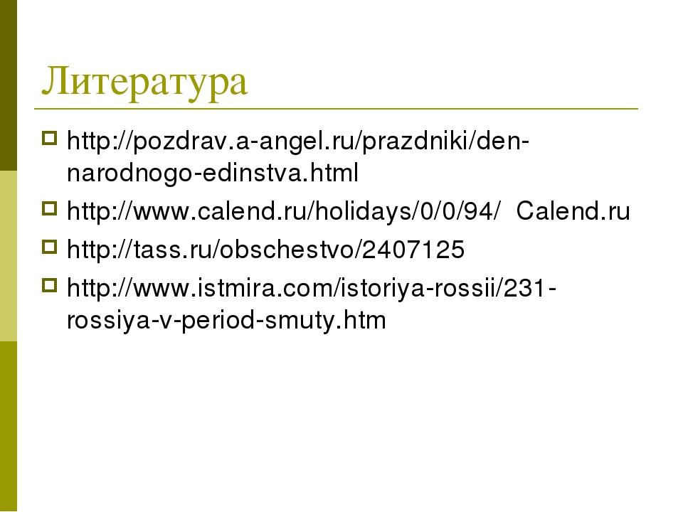 Литература http://pozdrav.a-angel.ru/prazdniki/den-narodnogo-edinstva.html ht...
