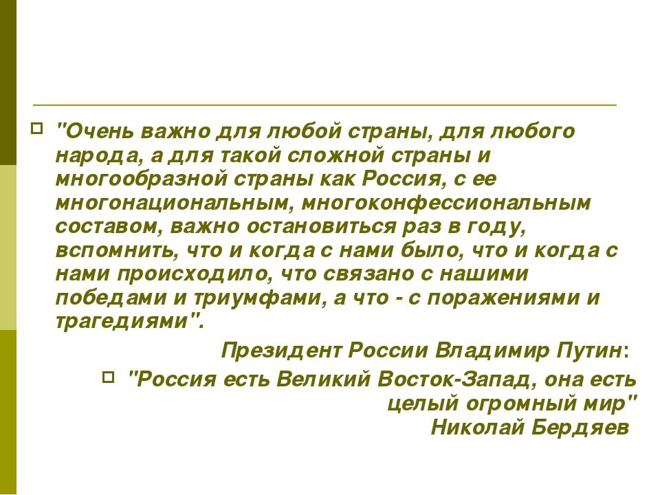 """""""Очень важно для любой страны, для любого народа, а для такой сложной страны..."""