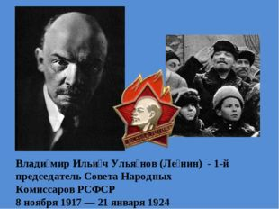 Влади́мир Ильи́ч Улья́нов (Ле́нин) - 1-й председатель Совета Народных Комисс