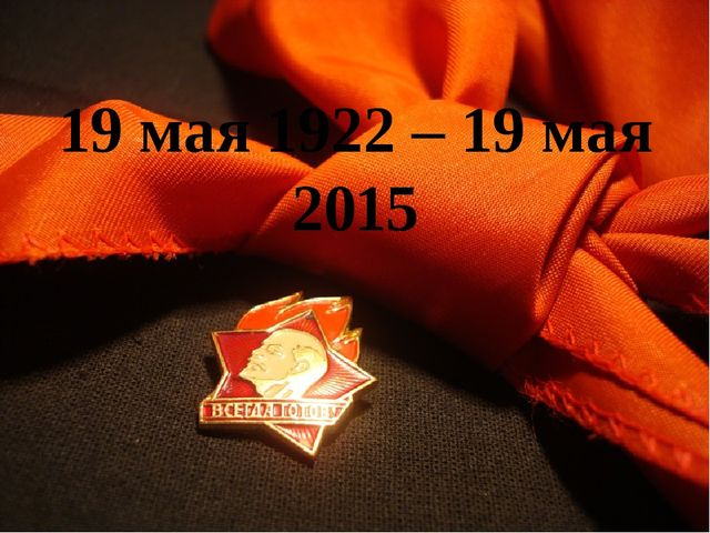 19 мая 1922 – 19 мая 2015