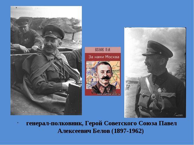 генерал-полковник, Герой Советского Союза Павел Алексеевич Белов (1897-1962)