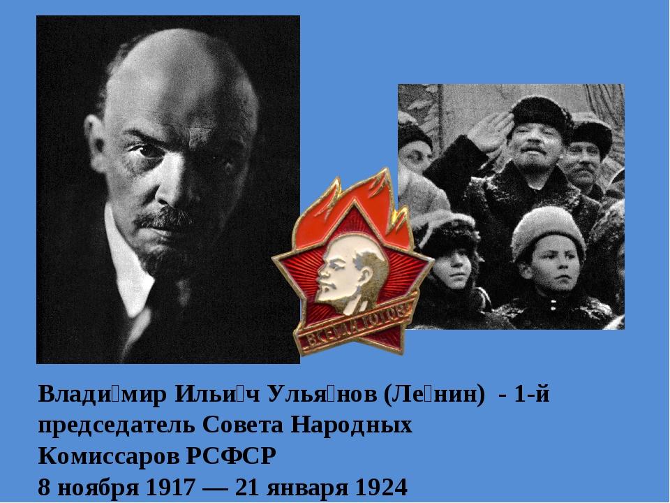 Влади́мир Ильи́ч Улья́нов (Ле́нин) - 1-й председатель Совета Народных Комисс...