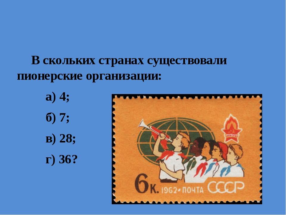 В скольких странах существовали пионерские организации: a) 4; б) 7; в...