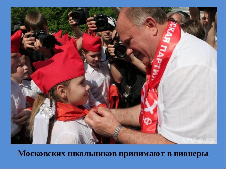 Московских школьников принимают в пионеры