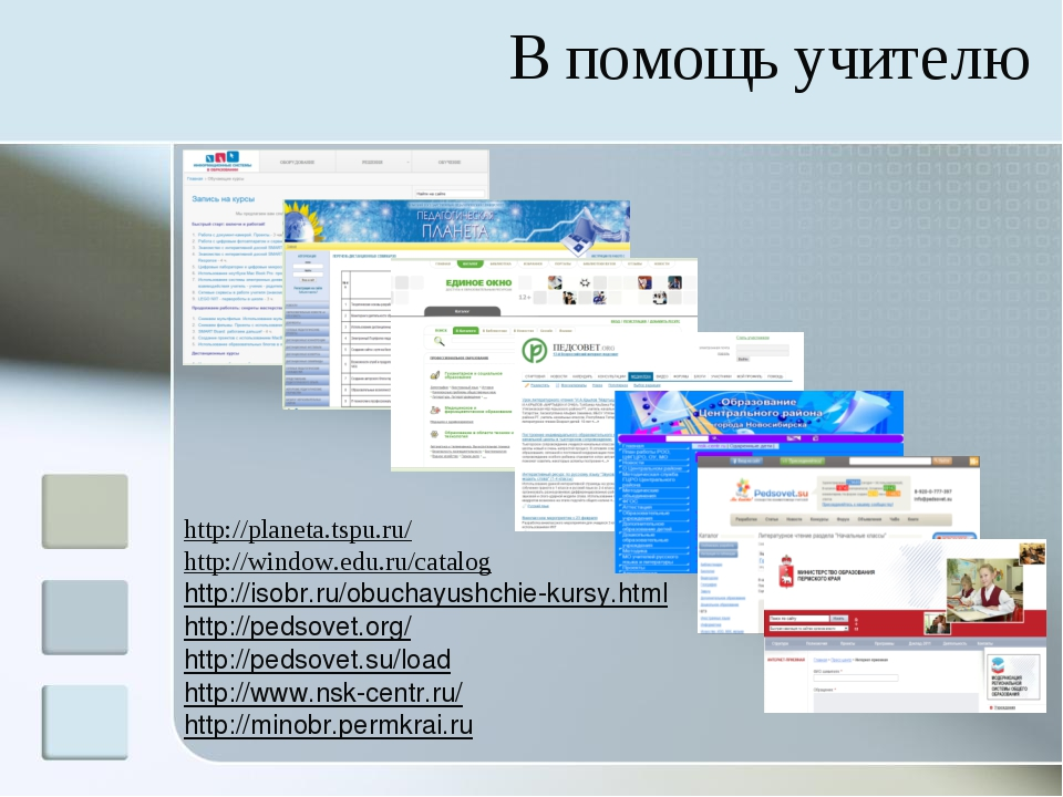 В помощь учителю http://planeta.tspu.ru/ http://window.edu.ru/catalog http://...