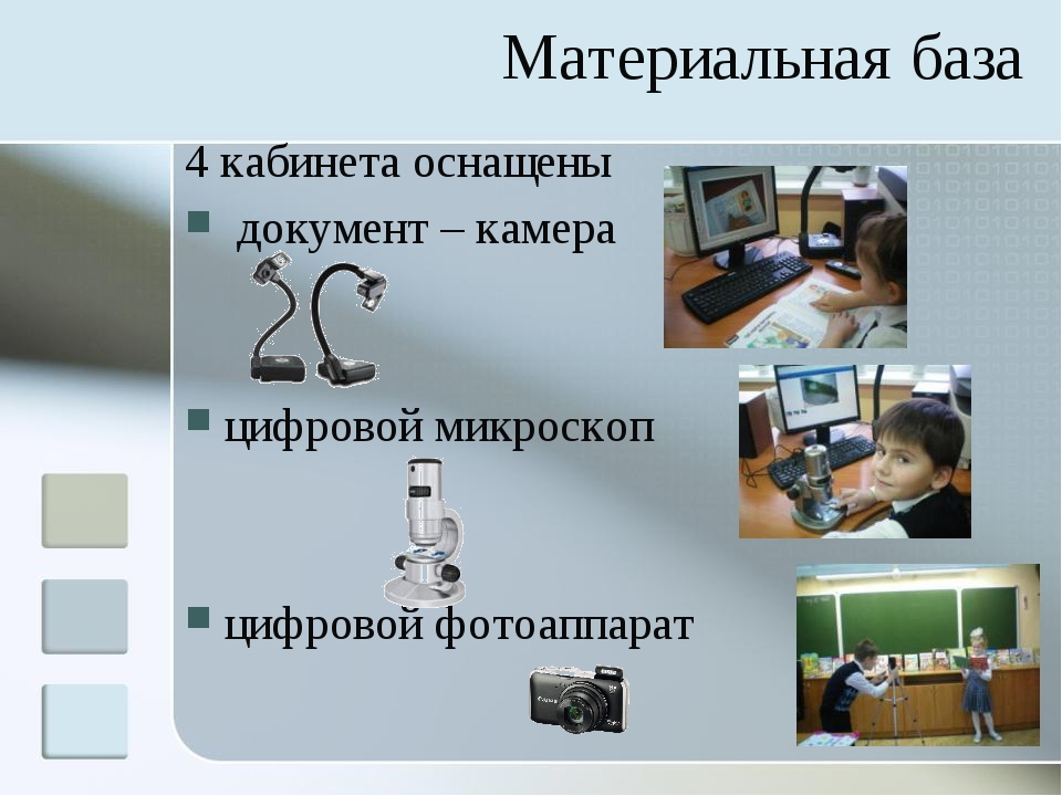 Материальная база 4 кабинета оснащены документ – камера цифровой микроскоп ци...
