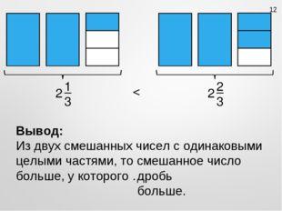 1 3 2 2 3 2 < Вывод: Из двух смешанных чисел с одинаковыми целыми частями, то