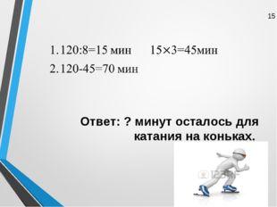Ответ: ? минут осталось для катания на коньках. 15