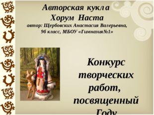 Авторская кукла Хорум Наста автор: Щербовских Анастасия Валерьевна, 9б класс,