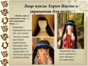 Лицо куклы Хорум Наста и украшения для волос. «Когда у куклы появляется лицо