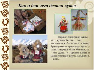 Как и для чего делали кукол Первые тряпичные куклы – это куклы-обереги, они в