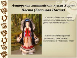 Авторская хантыйская кукла Хорум Наста (Красивая Настя) Сколько радости и вос