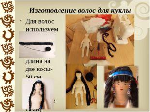 Изготовление волос для куклы Для волос используем пряжу чёрного цвета: длина