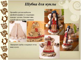 Шубка для куклы Прошейте детали шубки на швейной машинке в следующем порядке: