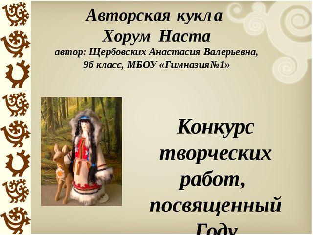 Авторская кукла Хорум Наста автор: Щербовских Анастасия Валерьевна, 9б класс,...