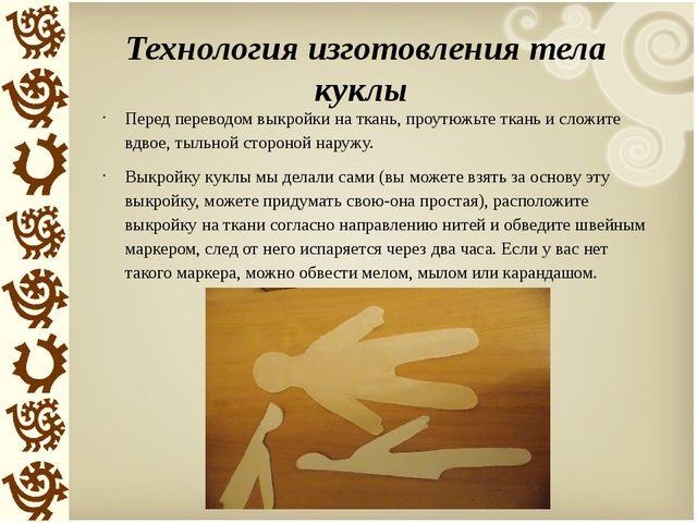 Технология изготовления тела куклы Перед переводом выкройки на ткань, проутюж...