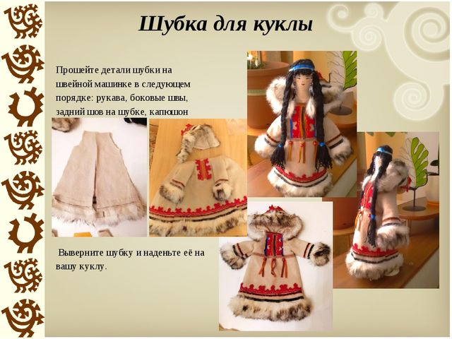 Шубка для куклы Прошейте детали шубки на швейной машинке в следующем порядке:...
