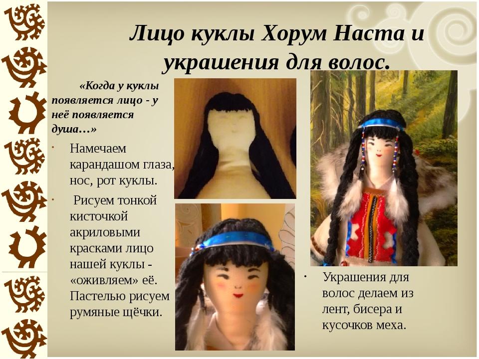 Лицо куклы Хорум Наста и украшения для волос. «Когда у куклы появляется лицо...