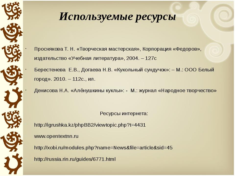 Используемые ресурсы Проснякова Т. Н. «Творческая мастерская», Корпорация «Фе...