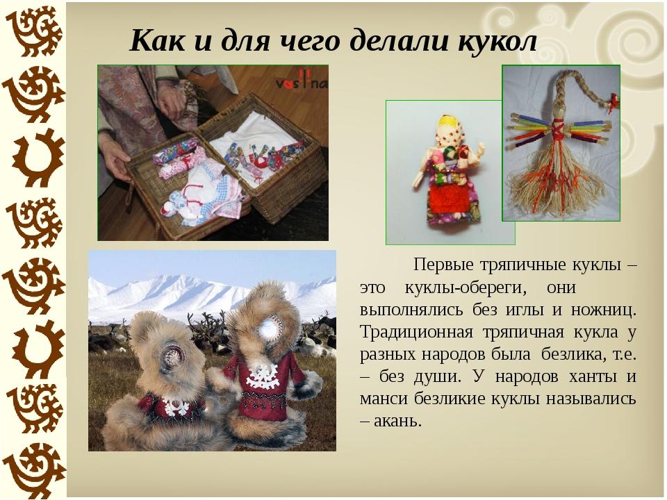 Как и для чего делали кукол Первые тряпичные куклы – это куклы-обереги, они в...